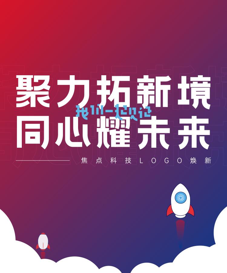 焦点LOGO-banner